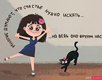 Танцы с котейкой