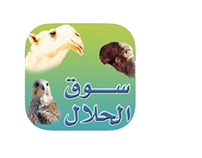 Souk-Al-Hilal- iPhone & Android App