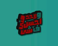 Arabic typo design