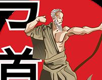 Kyudo - Be the Arrow